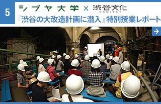 『渋谷の大改造計画に潜入』特別授業レポート