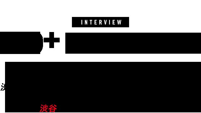 100+ KEYPERSON 2005年12月にウェブサイトをオープン以来、私たち渋谷文化プロジェクトは渋谷を拠点に活躍するキーパーソンにインタビューを行い、その数はすでに100人を超えている。彼らが「渋谷」について何を語ったのか、今振り返る。