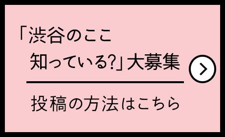 「渋谷のここ知っている?」大募集 投稿の方法はこちら