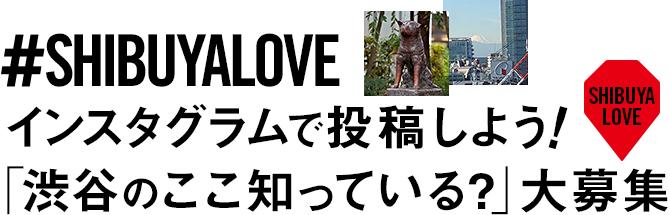#SHIBUYALOVE インスタグラムで投稿しよう!「渋谷のここ知っている?」大募集