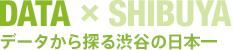DATA × SHIBUYA データから探る渋谷の日本一