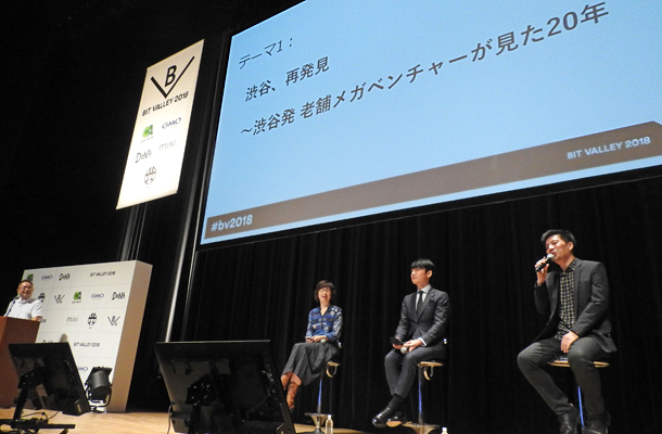 Shibuya and bitbit valley major IT companies gather hands