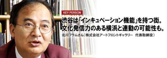 渋谷は「インキュベーション機能」を持つ街。文化発信力のある横浜と連動の可能性も。