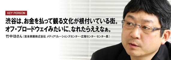 渋谷は、お金を払って観る文化が根付いている街。オフ・ブロードウェイみたいに、なれたらええなぁ。