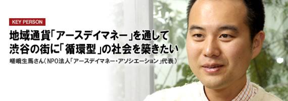地域通貨「アースデイマネー」を通して渋谷の街に「循環型」の社会を築きたい