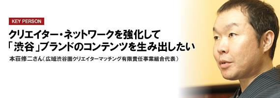 クリエイター・ネットワークを強化して「渋谷」ブランドのコンテンツを生み出したい