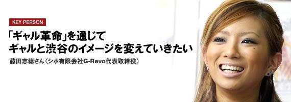 「ギャル革命」を通じてギャルと渋谷のイメージを変えていきたい