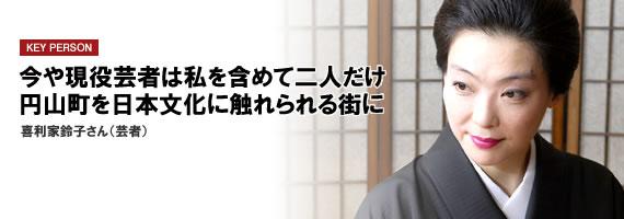 今や現役芸者は私を含めて二人だけ。円山町を日本文化に触れられる街に
