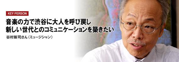 音楽の力で渋谷に大人を呼び戻し新しい世代とのコミュニケーションを築きたい