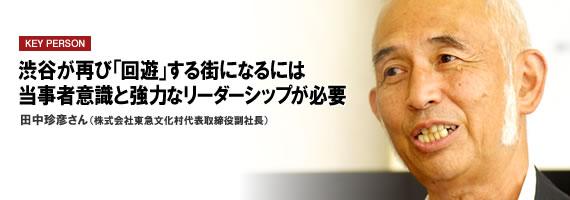 渋谷が再び「回遊」する街になるには当事者意識と強力なリーダーシップが必要