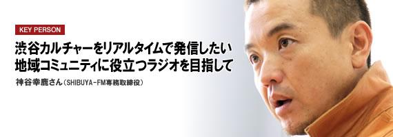 渋谷は皆の「やりたいこと」を許容する街 それがカオス的な文化を生み出している
