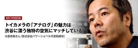 トイカメラの「アナログ」の魅力は 渋谷に漂う独特の空気にマッチしている