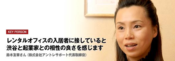 レンタルオフィスの入居者に接していると 渋谷と起業家との相性の良さを感じます。