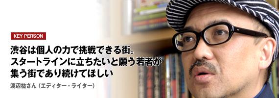 渋谷は個人の力で挑戦できる街。スタートラインに 立ちたいと願う若者が集う街であり続けてほしい