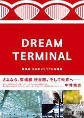 東横線 渋谷駅メモリアル写真集「DREAM TERMINAL」
