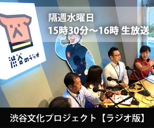 Shibuya of radio