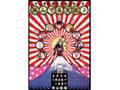 サクラ大戦 帝国歌劇団・花組 2006年新春歌謡ショウ 跳んでる花組♪
