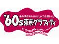 '60s 東京グラフィティ in SHIBUYA「'60s STYLE STREET 青春の街角」