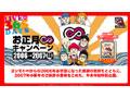 お正月キャンペーン「渋谷ヨシモト∞ホール お正月ミニステージ」