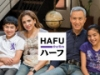 HAFU ハーフ