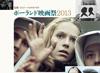 ポーランド映画祭2013