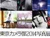 東京カメラ部写真展2014