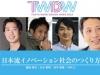 日本流イノベーション社会の作り方
