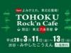 東北六県茶屋〜TOHOKU Rock'n Cafe