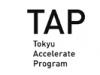 「東急アクセラレートプログラム 2017」説明会 参加募集中!
