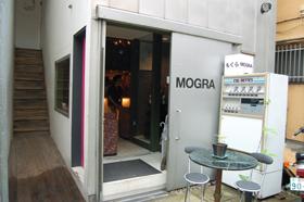 (閉店)MOGRA
