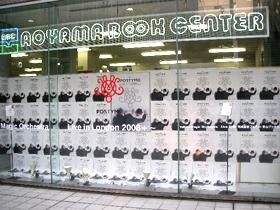 青山ブックセンター本店|渋谷文...