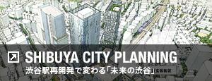 SHIBUYA CITY PLANNING 渋谷再開発で変わる「未来の渋谷」