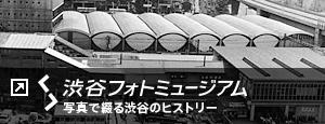 SHIBUYA PHOTO MUSEUM 写真で綴る渋谷のヒストリー