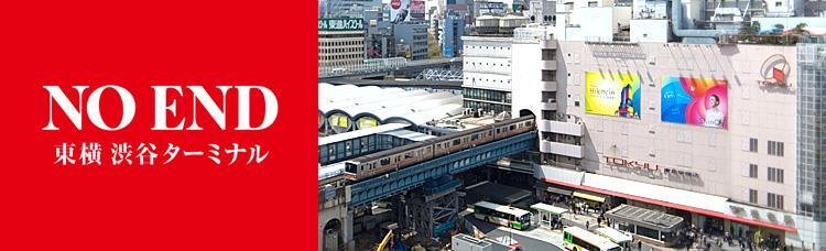 NO END 東横 渋谷ターミナル