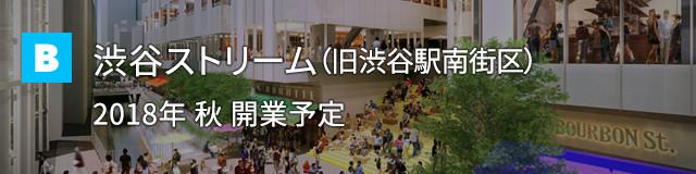 渋谷ストリーム(旧渋谷駅南街区プロジェクト)