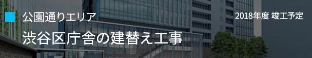 公園通りエリア:渋谷区庁舎の建替え工事