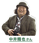 中井精也さん