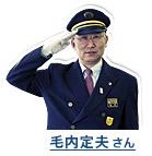 毛内定夫さん