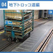 04 地下トロッコ道編
