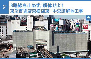 2 3路線を止めず、解体せよ!前代未聞の東急百貨店東横店東・中央館解体工事