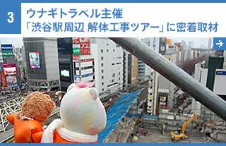 3 ウナギトラベル主催「渋谷駅周辺 解体工事見学ツアー」に密着取材