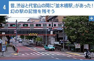 4 昔、渋谷と代官山の間に「並木橋駅」があった! 幻の駅の記憶を残そう