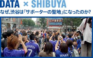 なぜ、渋谷は「サポーターの聖地」になったのか?