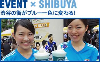 渋谷の街がブルー一色に変わる!
