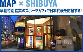 早朝特別営業のスポーツカフェで日本代表を応援する!