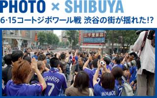 6・15コートジボワール戦 渋谷の街が揺れた!?