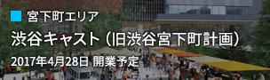 宮下町エリア:渋谷キャスト(旧渋谷宮下町計画)