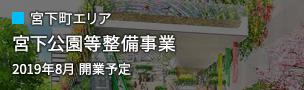 宮下町エリア:宮下公園等整備事業