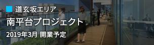 道玄坂エリア:南平台プロジェクト